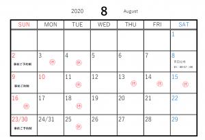 20208月営業カレンダー