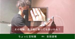 着ける指によって相性が良い指輪のデザイン
