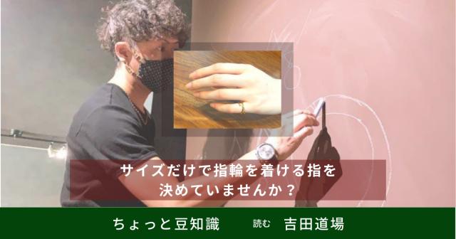 着ける指によって変わる指輪の意味