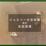読む吉田道場サムネ