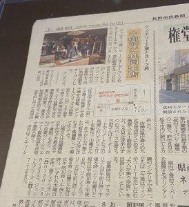 長野市民新聞さま掲載記事