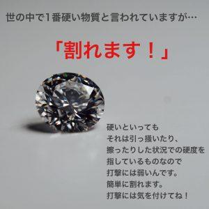 ダイヤモンド002