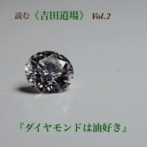 読む吉田道場Vol.2
