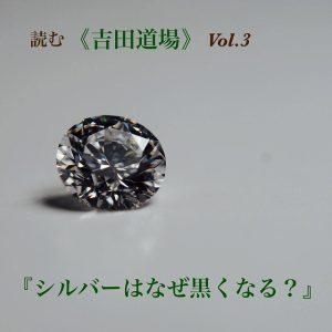 読む吉田道場Vol.3